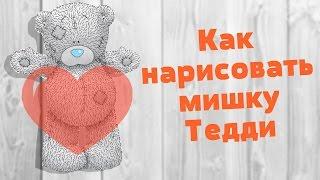 Как нарисовать мишку Тедди на День Святого Валентина | How to draw a Teddy bear for Valentine's Day(14 февраля - День влюбленных. Так почему бы не нарисовать для своей второй половинки такого милого мишку..., 2016-02-14T10:51:29.000Z)