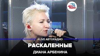 Диана Арбенина - Раскаленные (LIVE  Авторадио)