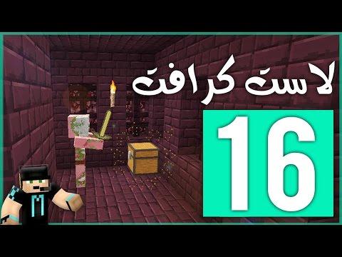 لاست كرافت: استكشاف قلعة النذر !!   LastCraft #16