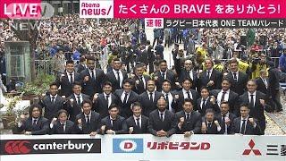 """ONE TEAM""が集結 ラグビー日本代表がパレード(19/12/11)"