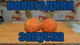 Вкусная новогодняя закуска апельсинки