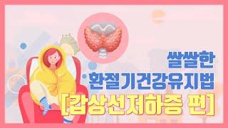 쌀쌀한 환절기건강유지편 [갑상선저하증 편]