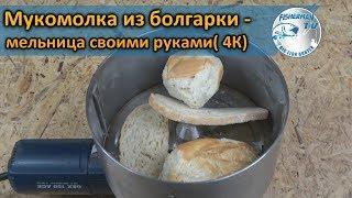 Мукомолка из болгарки - мельница своими руками