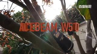 ACEBEAM WHITE LASER LIGHTS W50 (Reprinted from Baidu Tieba)