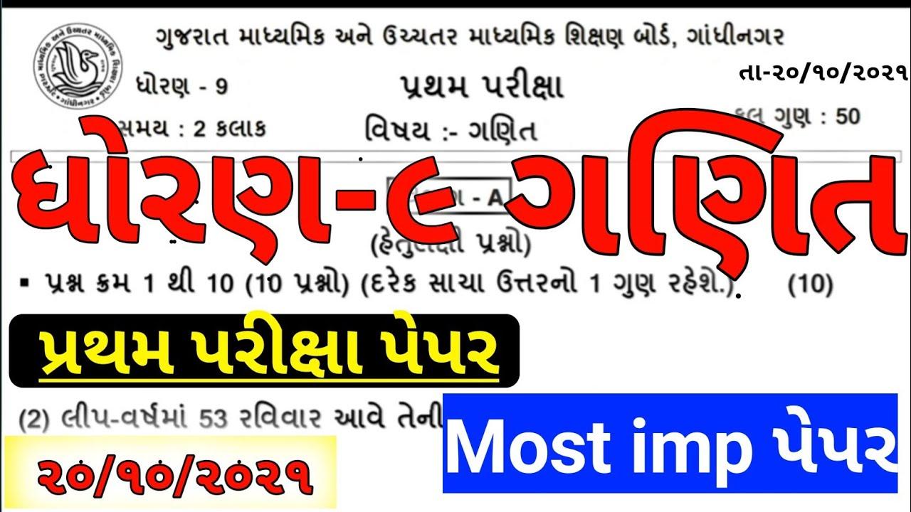 Download dhoran 9 ganit Pratham Pariksha Original Paper Solution