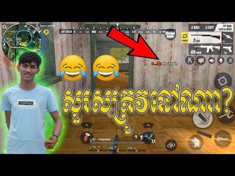 Chat With Enemy And Ask Where A U?/ROS Khmer/SNA Gaming