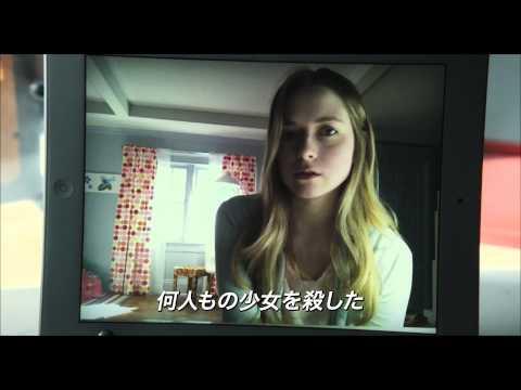 映画『ハウンター』予告編