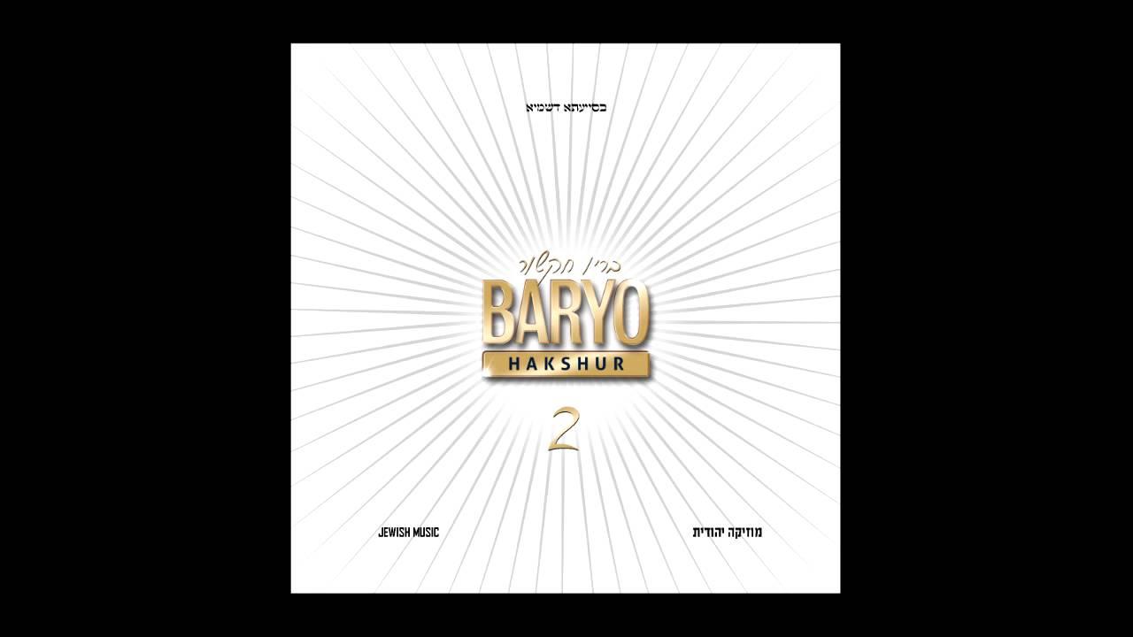 בריו חקשור - בואי בשלום (2014) | מתוך baryo 2