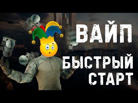 Escape From Tarkov - Wipe Вайп (Быстрый старт),краткое руководство