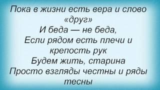 Слова песни Денис Майданов - Будем жить, старина