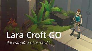 Lara Croft GO для iOS - расхищай и властвуй!