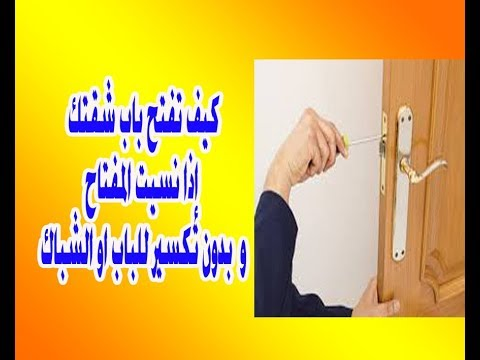 كيف تفتح باب شقتك إذا نسيت المفتاح بدون تكسير للباب او الشباك Youtube