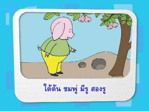 หมูสีชมพู [ฝึกอ่าน สระอู]