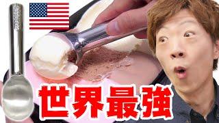 【プロ仕様】世界最強のアイスクリームスプーンの実力を試す!