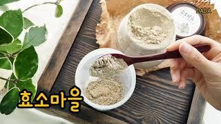 백준호효소마을 쥐눈이콩 청국장가루 변비해결