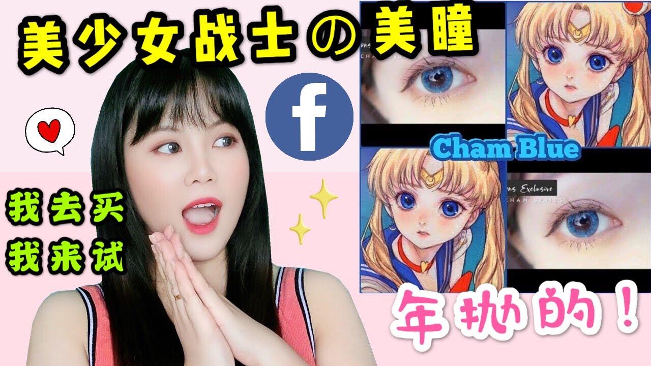 看到FB广告有美少女战士美瞳 ~ 我去买,我来试