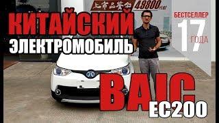 Электромобили из Китая. Китайский электромобиль BAIC EC200. Дешевый электромобиль, бестселлер 2017