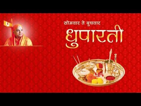 Monday Dhuparati | Hindu Spiritual Routine | Nanijdham Official |