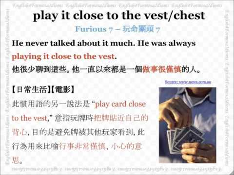 看電影學英文 Play It Close to the Vest