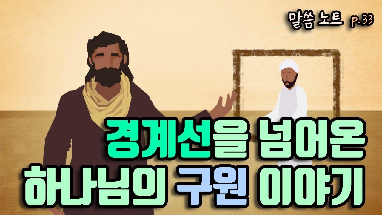 경계선을 넘어온 하나님의 구원 이야기 | 김민석목사 (feat. 룻과 오르바 이야기)