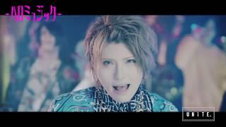 ユナイト「-ハロミュジック-」MV SPOT