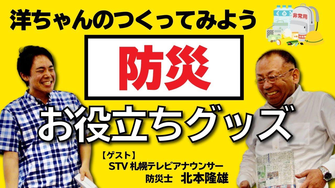【木村洋二チャンネル #17】 洋ちゃんのつくってみよう防災お役立ちグッズ《ゲスト:北本隆雄アナウンサー》