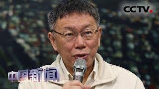 [中国新闻] 柯文哲批民进党只会放狗咬人 | CCTV中文国际