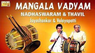 Mangala Vadyam Music | Nadaswaram And Thavil | Carnatic Instrumental