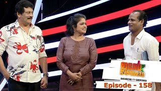 Episode 158 | Udan Panam 3.0 | Celebrations of new year mega episode !!!