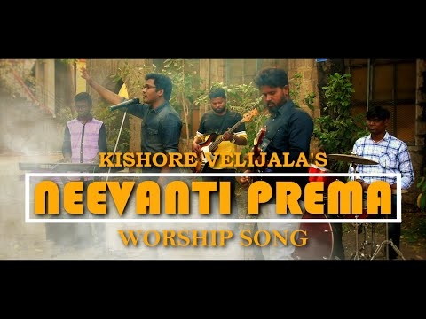 'neevanti-prema'-|-latest-telugu-christian-songs-2019-|-kishore-velijala