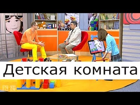 Детская комната - Школа доктора Комаровского