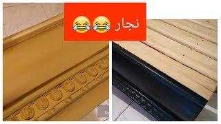 دخلي تشوفي بدلت بوحدي لون السدادر من الاسود الى الدهبي /كي جاكم 😂😂