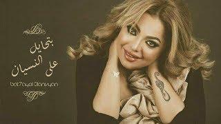 سهر ابو شروف بتحايل علي النسيان sahar abo shrof_ bat7ayel 3ala nisyan
