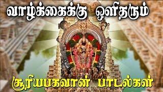 வாழ்க்கைக்கு ஒலிதரும் சூரியபகவான் பாடல் | Best Tamil Surya Bhagavan Powerful Bhakti padal