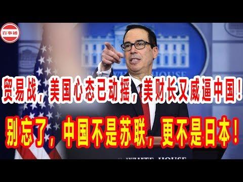 贸易战,美国心态已动摇,美财长又威逼中国!别忘了,中国不是苏联,更不是日本!