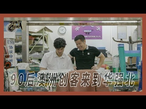 High-tech Makers In Shenzhen| CCTV English
