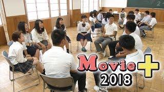Movie+ 07「学生生徒修養会 高校の部」