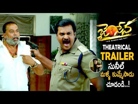 Jai Sena Movie Theatrical Trailer || Sunil || Srikanth || Manchu Manoj || Life Andhra Tv