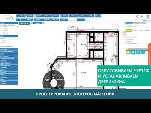 Онлайн CAD5D - Автоматическое проектирование электрики и слаботочки