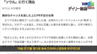 CKB - 일본 언론 번역 시리즈 5 - 일본 여성들은 왜 한국을 좋아할까? 일본관광객이 대만이 아닌 한국을 찾는 이유는?