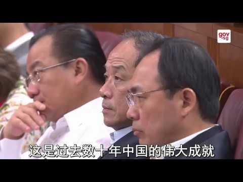 新加坡反对党党魁质问中国崛起 外长维文驳斥并盛赞中新关系