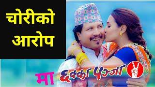 छक्का पञ्जा २ को गीत Almoda Rana Upreti ले चोरी गरेको खुलासा || Chhakka Panja 2