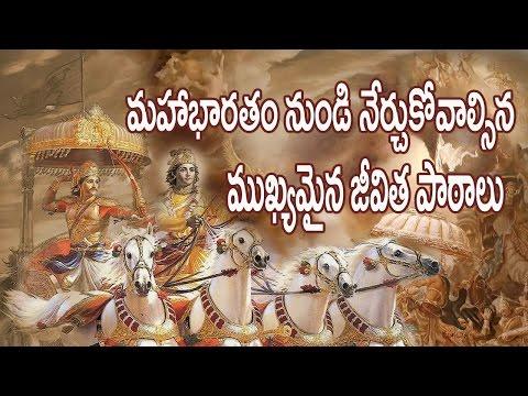 మహా భారతం నుండి నేర్చుకోవాల్సిన ముఖ్యమైన పాఠాలు || Inspiring things to learn from mahabharatham