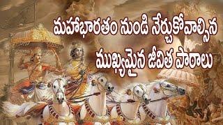 మహా భారతం నుండి నేర్చుకోవాల్సిన ముఖ్యమైన పాఠాలు    Inspiring things to learn from mahabharatham