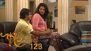 Adara Deasak | Episode 123 | ITN Thumbnail
