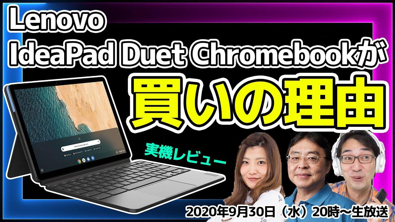 おすすめのChromebookはコレ! <Lenovo IdeaPad Duet Chromebook>が買いの理由とは?~視聴者プレゼントもあるよ!~
