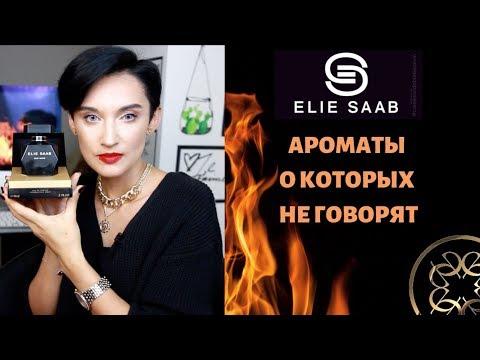 Обзор ароматов Elie Saab, о которых вы не знаете...