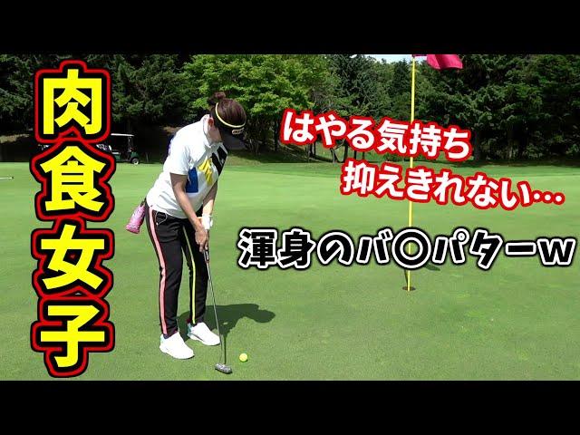 肉食女子!!はやる気持ちを抑えきれず渾身のバ◯パター炸裂!w【vsサンゴルフ#3】【北海道ゴルフ】