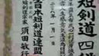 短剣道免状by九輪和芸 thumbnail