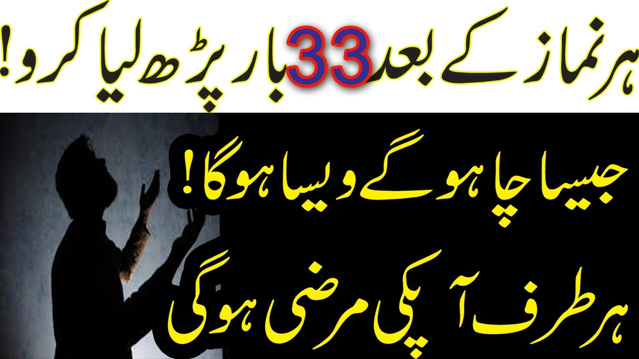 Har Namaz K Baad Ye Kalemaat 33 Martba Perrha Kerry//Naik Hajaat Ka Wazifa//Islamic Fiqah